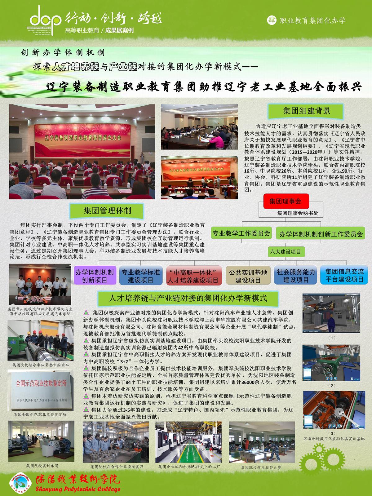 8沈阳职业技术学院宣传展板职业教育集团化办学.jpg