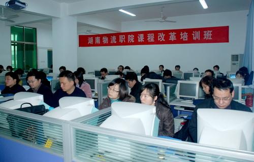 湖南现代物流职业技术学院举办课程体系开发及教学